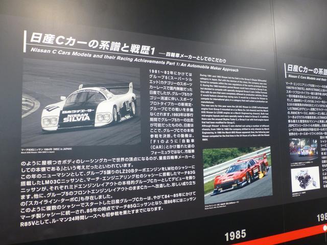 画像: パネルで日産Cカーの系譜を詳細に紹介している。これを読むだけでも相当タメになる。