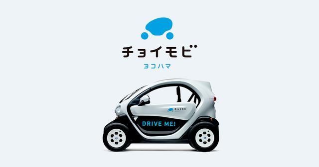 画像: チョイモビヨコハマ|EVカーシェアリングで人と街をつなぐ