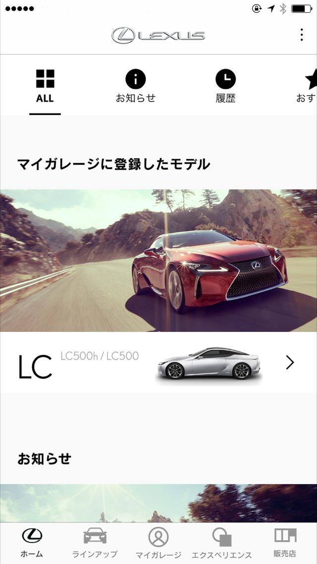 画像: お気に入りのモデルをマイガレージに登録すると、おすすめ情報が配信される。