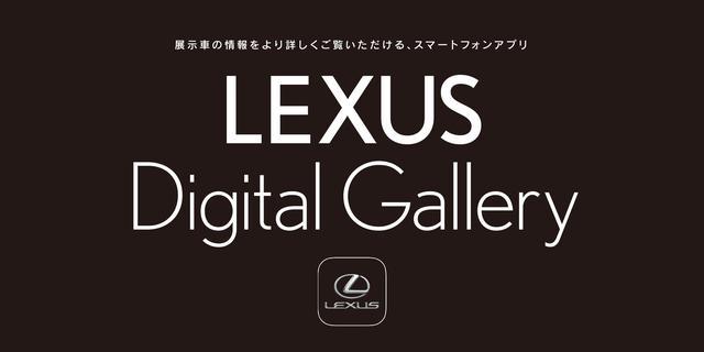 画像: LEXUS Digital Gallery ※全ての機能をご利用するには、LEXUS Mail News(TOYOTA/LEXUSの共通ID)のID/PASSWORDが必要。