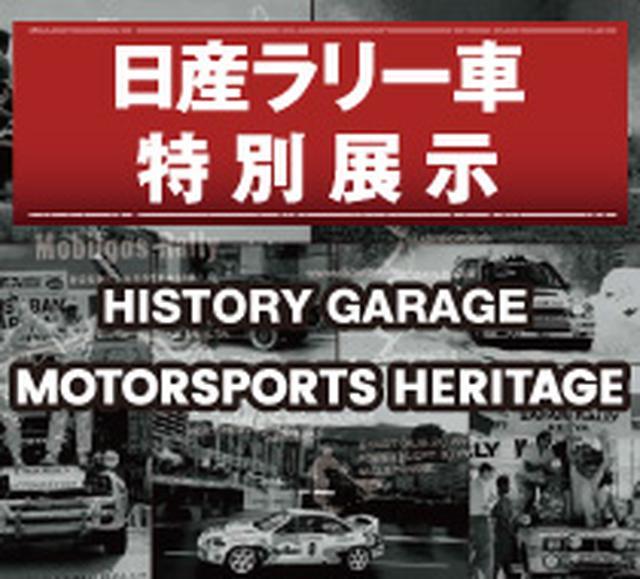 画像: モータースポーツヘリテージ『日産ラリー車 特別展示』