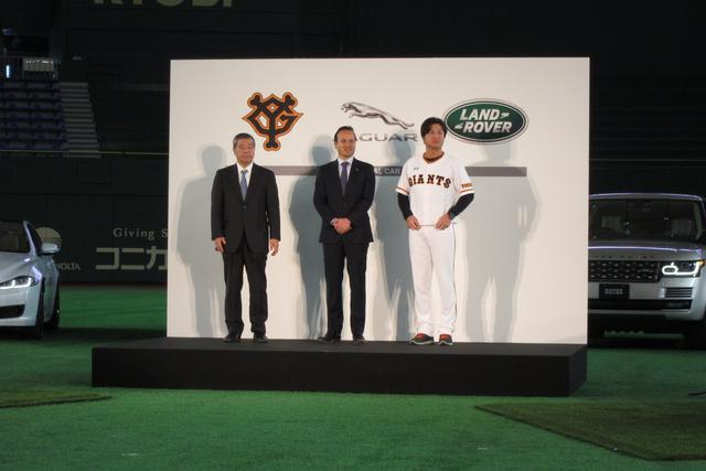 画像: 東京ドームで行われたセレモニーに臨む、巨人軍の久保社長、ジャガー・ランドローバー・ジャパンのハンソン社長、そして高橋由伸監督(写真左から)。
