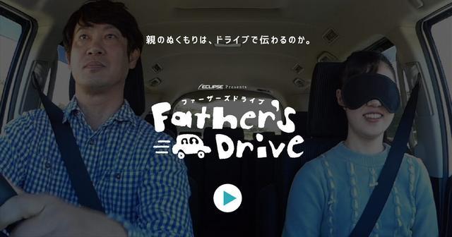 画像: ファーザーズドライブ│富士通テン