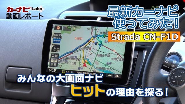 画像: モーターマガジンMovie みんなの大画面ナビ「CN-F1D」、ヒットの理由を探る!<PR> youtu.be