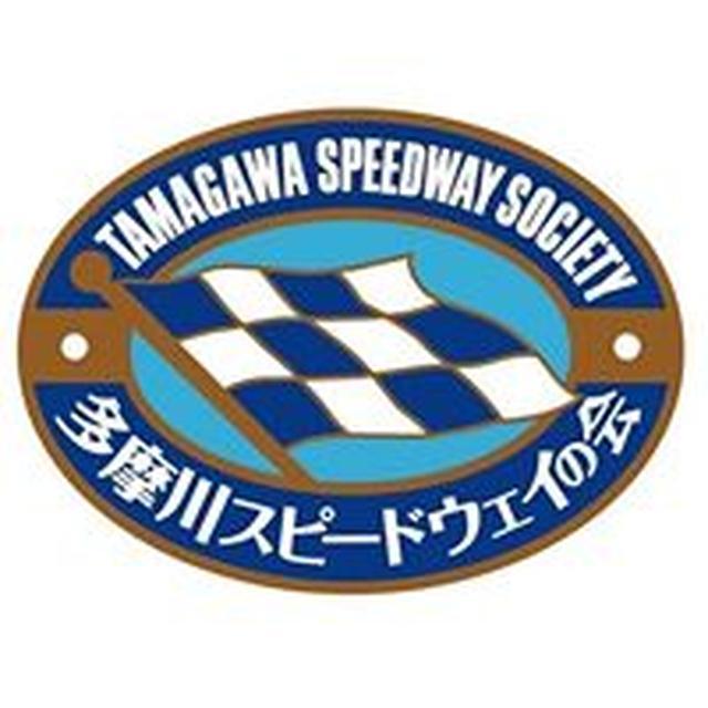画像: 多摩川スピードウェイの会 (Tamagawa Speedway Society)