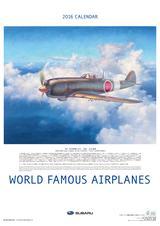 画像: 富士重工時代に毎年、出されていた戦闘機カレンダーは人気だったが新たな時代へ向けて2016年版で終了。