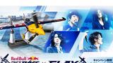 画像: 千葉大会の決勝で、GLAYのスペシャル・ライブ開催決定 | Red Bull Air Race