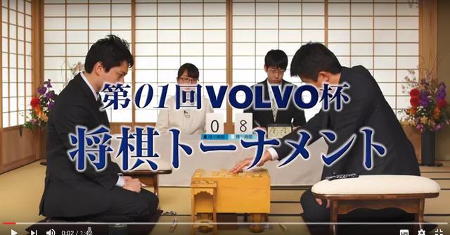 画像: 【動画】ボルボが再定義するプレミアムの新しい価値・・・のボルボが、将棋トーナメント開催【エイプリルフール】 - Webモーターマガジン