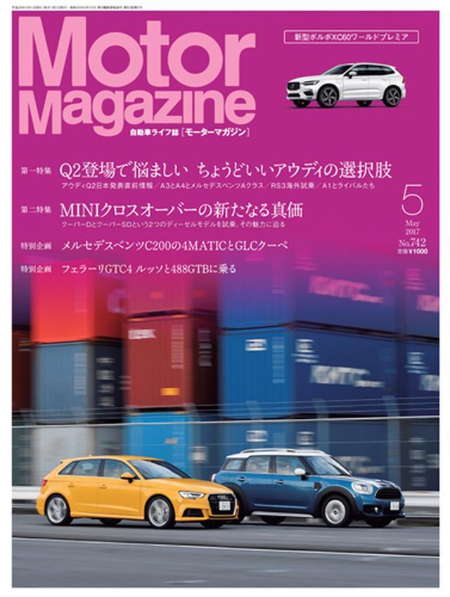 画像: Motor Magazine Ltd. / モーターマガジン社 / Motor Magazine 2017年 5月号