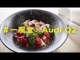 画像: 一風堂 x Audi Q2 Coming soon! #型破る youtu.be