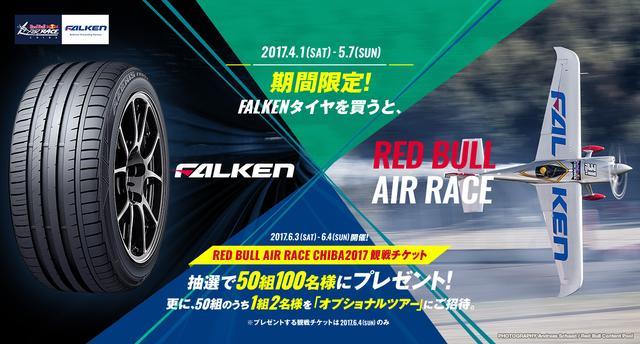 画像: FALKENタイヤを買って「RED BULL AIR RACE CHIBA2017」観戦チケットを当てよう!