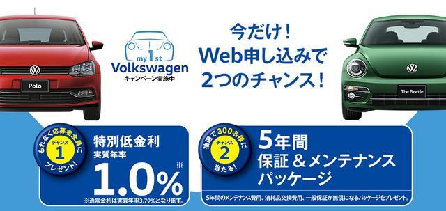 画像: my 1st Volkswagenキャンペーン|Web申込みで2つのチャンス!今だけ、PoloとThe Beetleがもっとお手軽に! < キャンペーン < フォルクスワーゲンについて < フォルクスワーゲン公式サイト