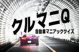 画像: 【クルマニQ】【上級編】メガーヌ R.S.のニュル最速タイムは? - Webモーターマガジン