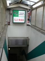 画像: 汐留駐車場、第4階段に看板がある。ここを降りていくと・・・。