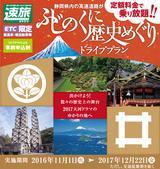 画像: 旅行・ドライブ | 高速道路・高速情報はNEXCO 中日本