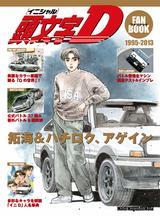 画像: Motor Magazine Ltd. / モーターマガジン社 / 頭文字D ファンブック