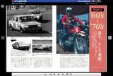 画像: SCENE.02 星野一義グラフィティ motormagazine.co.jp