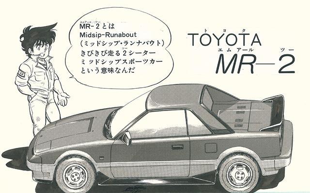 画像: 【名車回想録Vol.10】「よろしくメカドック」で振り返る、懐かしの名車たち『トヨタMR2(AW11型)』