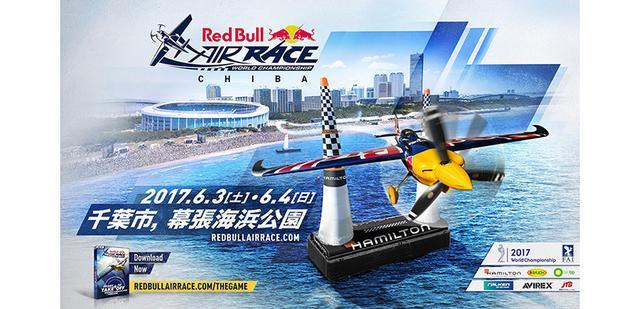 画像: レッドブル・エアレース千葉2017 オフィシャルチケットサイト|Red Bull Air Race CHIBA 2017
