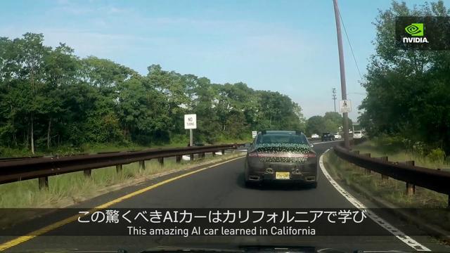 画像: NVIDIA による AI カー (人工知能 自動運転車) のデモ youtu.be