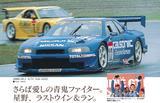 画像: 全日本GT選手権・GT500クラス ニッサン スカイラインGT-R