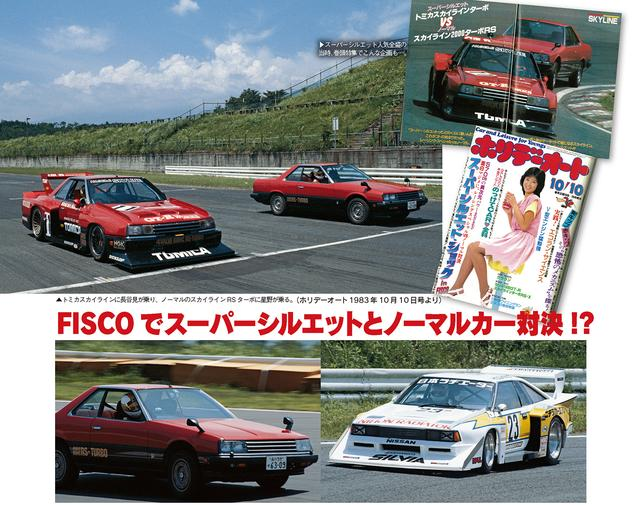 画像: 「スーパーシルエットvsノーマルカー」というトンデモ図式で、ノーマルカーのポテンシャルとレーシングカーの凄さを計るという企画。星野は自分のシルビア・スーパーシルエットをFISCO に持ち込み、ノーマルのスカイラインRS ターボとともに振り回す。なんて豪勢な企画だ。