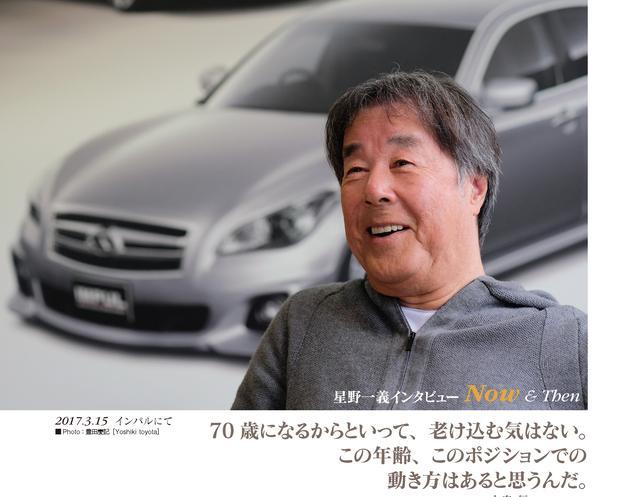 画像: 星野一義インタビュー(2017.3.15)