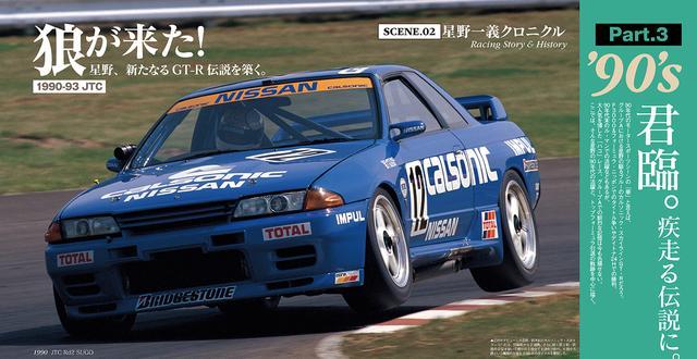 画像: 全日本ツーリングカー選手権 カルソニック・スカイラインGT-R