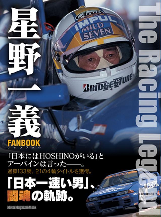 画像: Motor Magazine Ltd. / モーターマガジン社 / 星野一義 FANBOOK