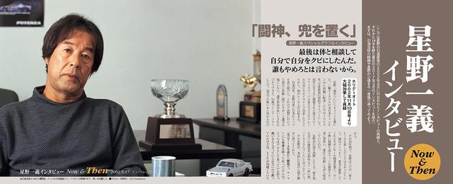画像: 星野一義インタビュー(2002.917)