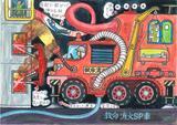 画像: 最優秀賞、只埜 空さんの作品。耐熱ボディで4連装の高圧放水銃とフレキシブル送水管を10本装備する。