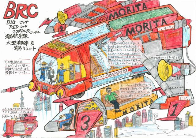 画像: 大下瑠巳さんの作品。現実的に作れるかもしれない消防車を描いたという。