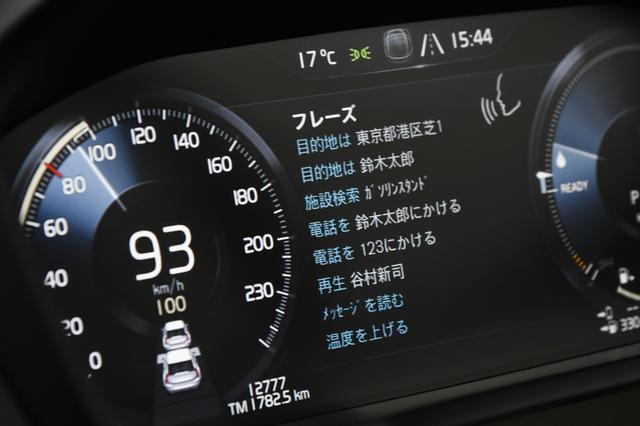 画像: トータルアップデートによりボイスコントロールシステムの認識率が向上したXC90は便利だ。