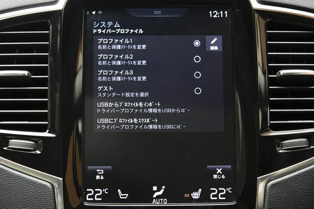 画像: プロファイルは1~3とゲストがあり、ここでシート位置、空調、シートヒーター、ステアリングホイールヒーターなどの設定ができる。