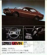 画像: カローラのハードトップモデルのトップグレードが「レビン」。