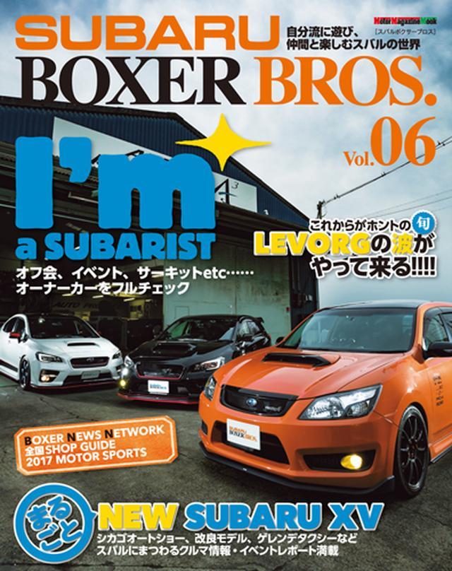 画像: Motor Magazine Ltd. / モーターマガジン社 / SUBARU BOXER BROS. Vol.06