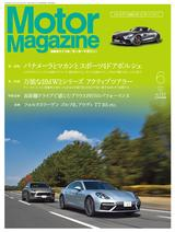 画像: Motor Magazine Ltd. / モーターマガジン社 / Motor Magazine 2017年 6月号