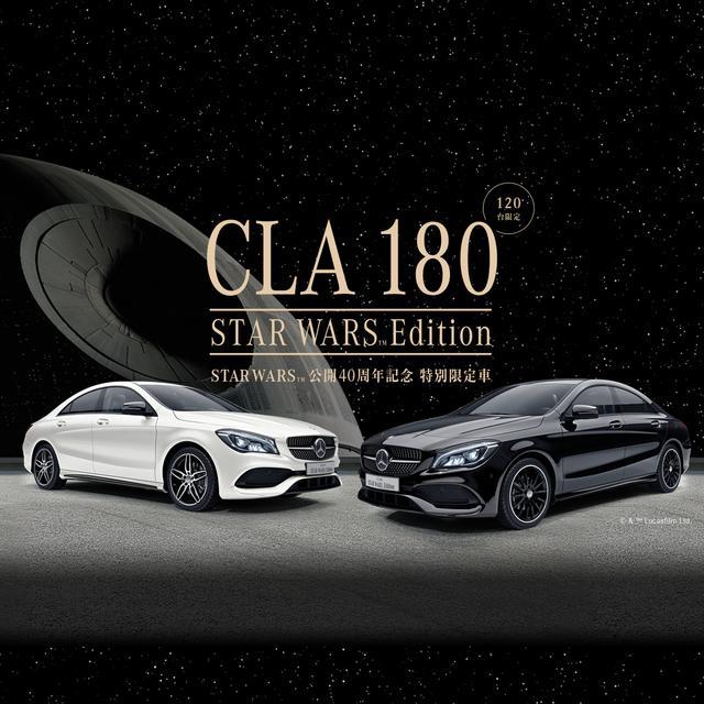 画像: CLA 180 STAR WARS™ Edition Debut!|メルセデス・ベンツ日本