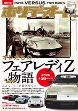 画像: Motor Magazine Ltd. / モーターマガジン社 / ホリデーオート 2017年 6月号