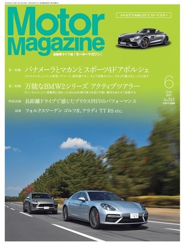 画像: モーターマガジン 3号連続 半額キャンペーン Fujisan.co.jpの雑誌・定期購読