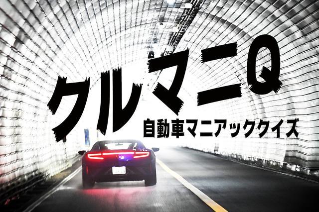 画像: 【クルマニQ】近年のトヨタ車のフロントマスクの名前は?【初級編】 - Webモーターマガジン