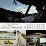 画像: 昭和41年10月1日から3昼夜、谷田部テストコースで行われた超高速耐久トライアル。3つの世界新記録と13の国際新記録を樹立した。