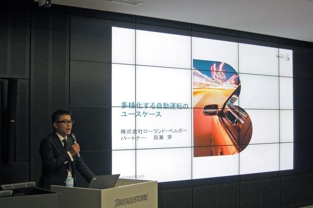 画像: 貝瀨 斉 氏「多様化する自動運転のユースケース」