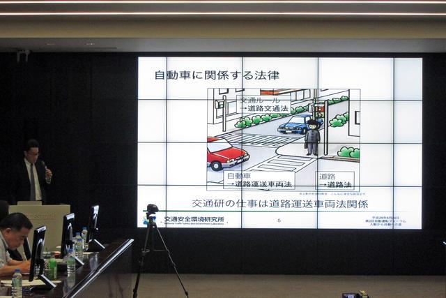 画像: 今井猛嘉氏「自動運転に関する法律問題」