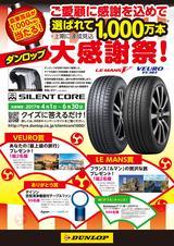 画像: 6月30日までキャンペーンも行っている。 tyre.dunlop.co.jp