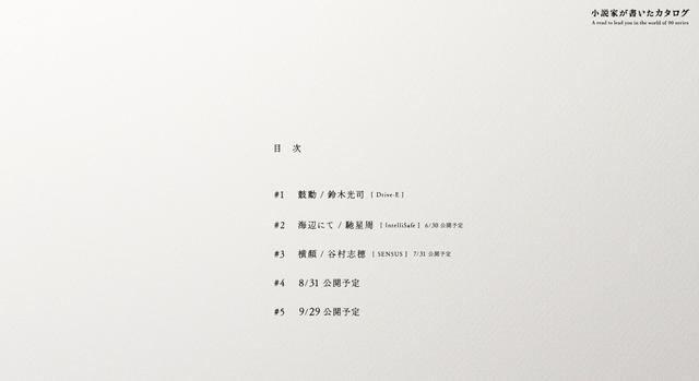 画像2: 第一回は鈴木光司氏による「鼓動」