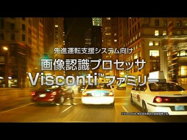 画像: 東芝画像認識プロセッサVisconti™ ~2017車載篇 www.youtube.com