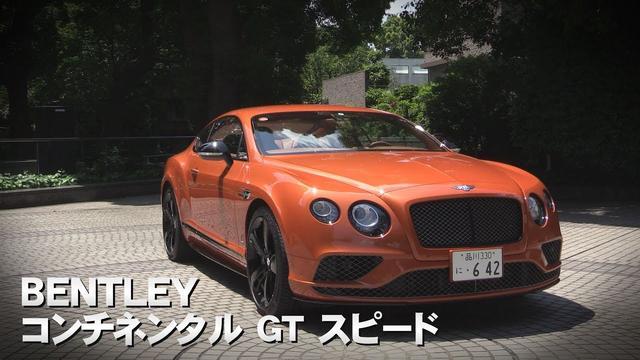 画像: 【360度動画】ベントレー コンチネンタルGTスピード youtu.be