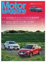 画像: モーターマガジン 半額   Fujisan.co.jpの雑誌・定期購読