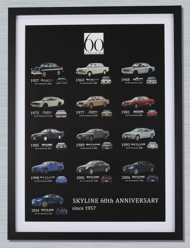 画像1: スカイライン60周年記念デザイン
